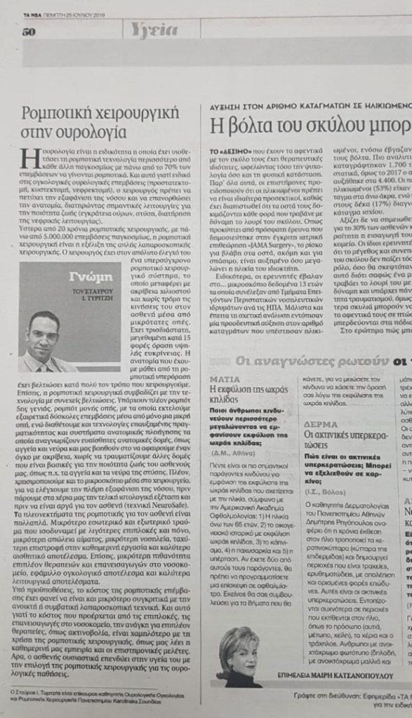 Άρθρο μου στην εφημερίδα ΤΑ ΝΕΑ για τη Ρομποτκή Χειρουργική στην Ουρολογία